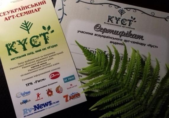 Відомий арт-семінар «Куст» збере на Рівненщині найталановитіших авторів