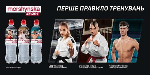 Рівненський чемпіон світу з плавання Михайло Романчук зображений на