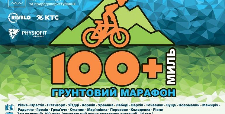 На Рівненщині відбудеться веломарафон «100+миль»