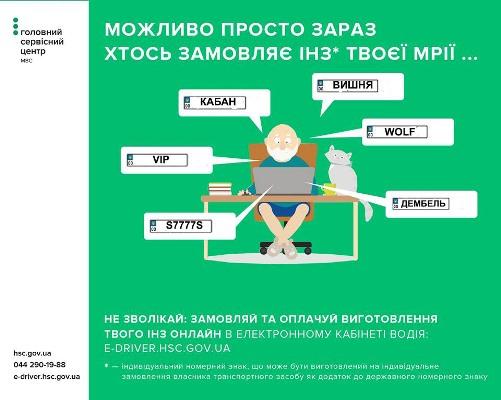 На Рівненщині 30 власників авто отримали індивідуальні номерні знаки