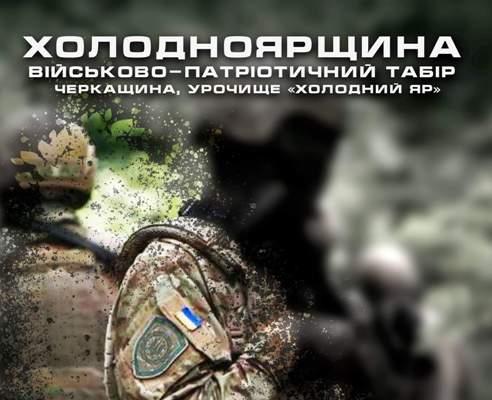Активну молодь з Рівненщини запрошують на молодіжний військово-патріотичний наметовий табір «Холодноярщина»