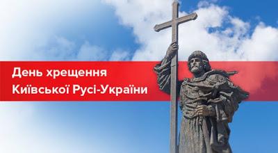 На Рівненщині сьогодні розпочалися заходи, приурочені святкуванню 1031 річниці Хрещення Русі-України