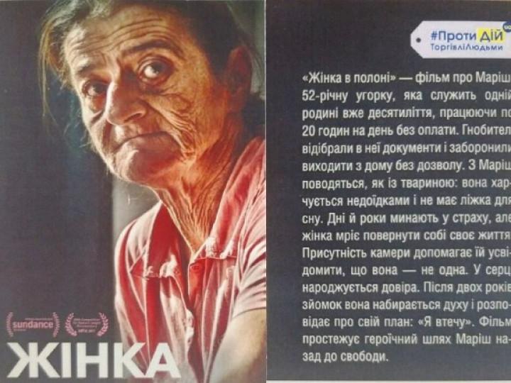 Рівнян запрошують на безкоштовний показ фільму «Жінка в полоні»