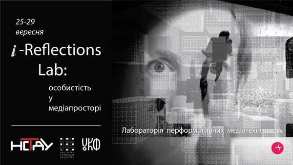 До уваги творчих рівнян: в Україні вчитимуть перформативним медіатехнологіям