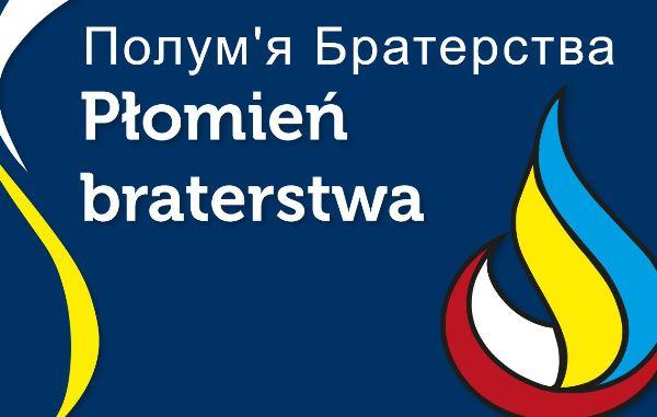 Рівненські пластуни візьмуть участь в акції «Полум'я братерства» в м. Люблін (Республіка Польща)
