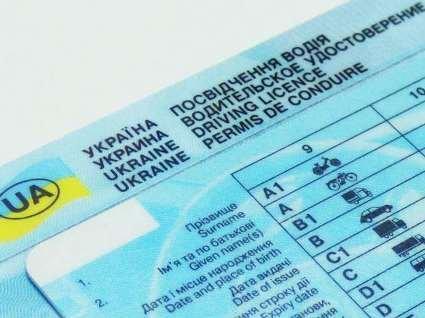 В Україні зросте ціна на водійські посвідчення