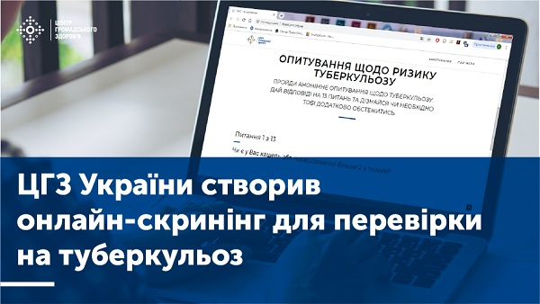 ЦГЗ України створив онлайн-скринінг для перевірки на туберкульоз