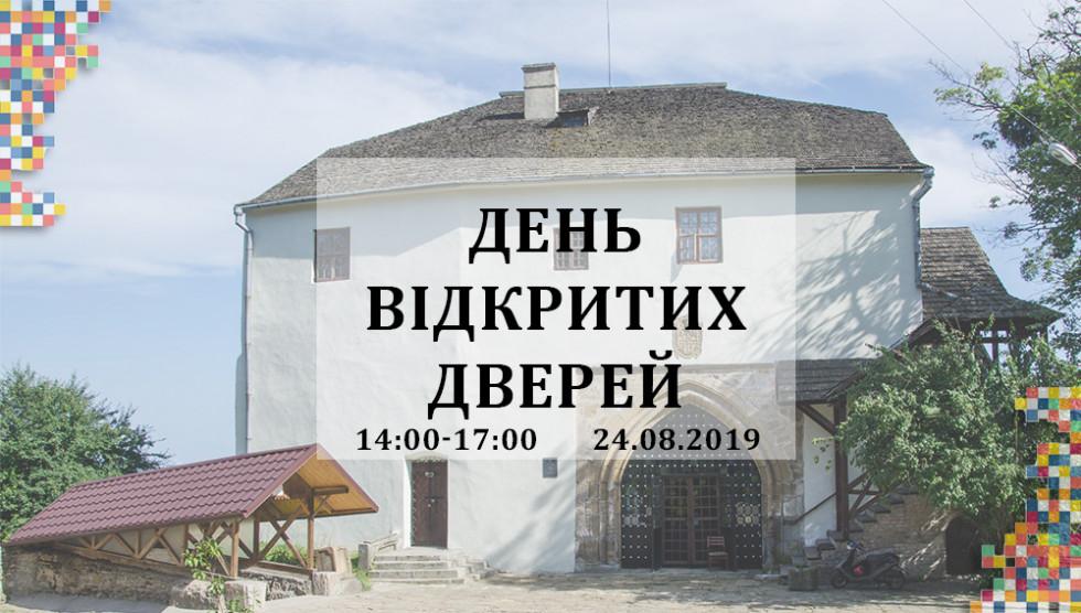 На День Незалежності музеї Рівного працюватимуть безкоштовно