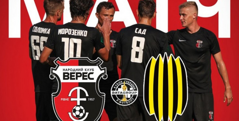 «Верес» припинив боротьбу за Кубок України