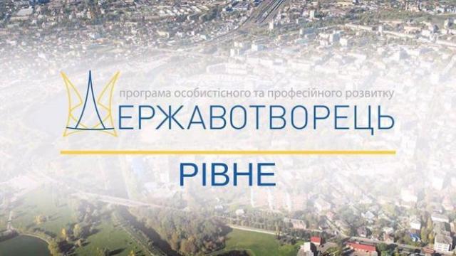 У Рівному розпочнеться регіональна програма «Державотворець»