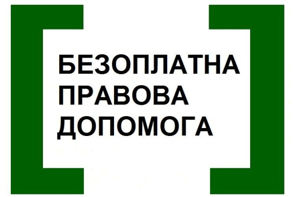 Фахівці безоплатної правової допомоги працюватимуть у Демидівці