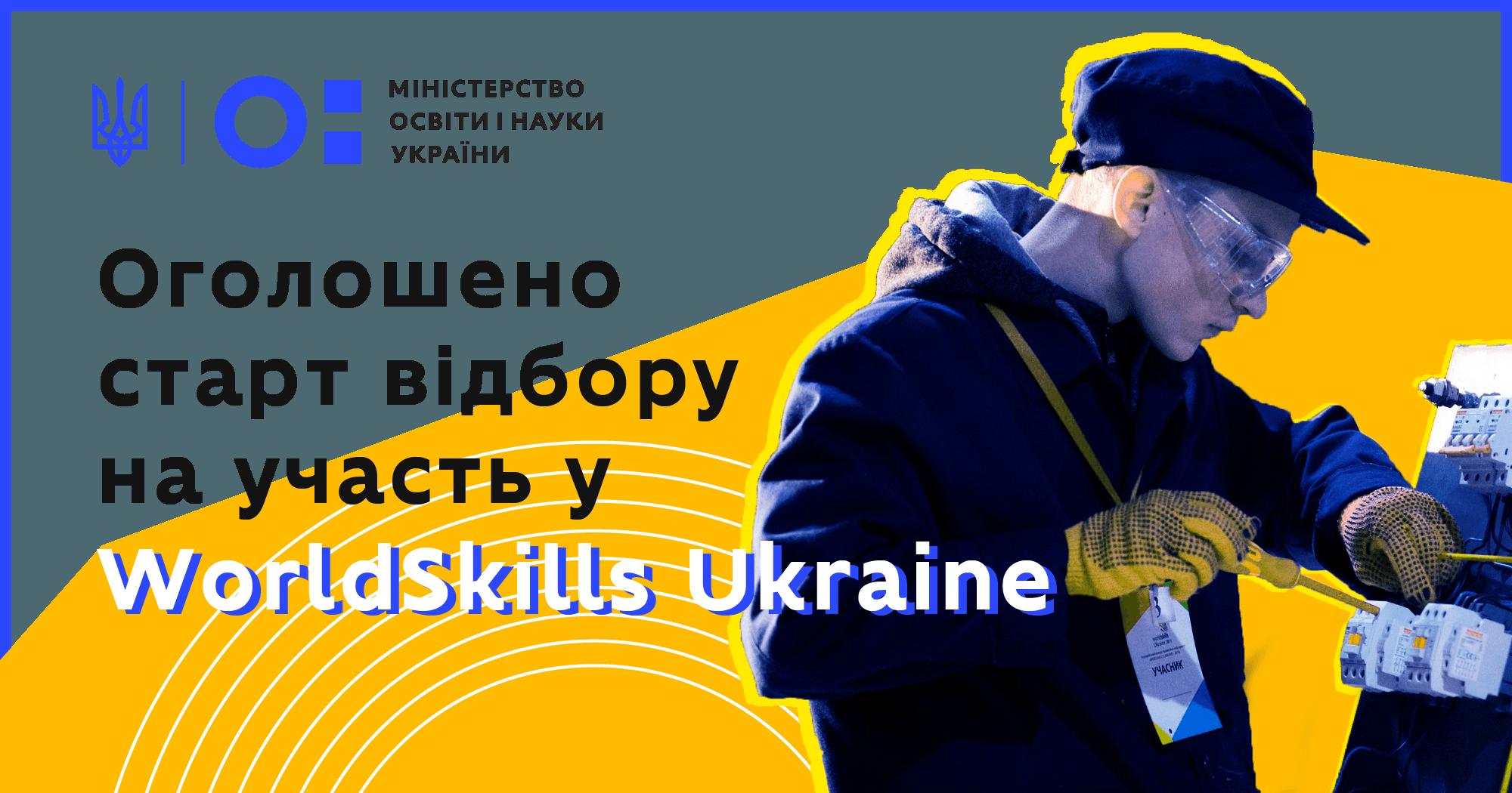 МОН оголосило перший етап Всеукраїнського конкурсу WorldSkills Ukraine