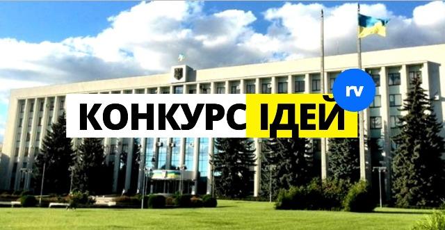 Одразу три конкурси громадських ініціатив оголошено на Рівненщині