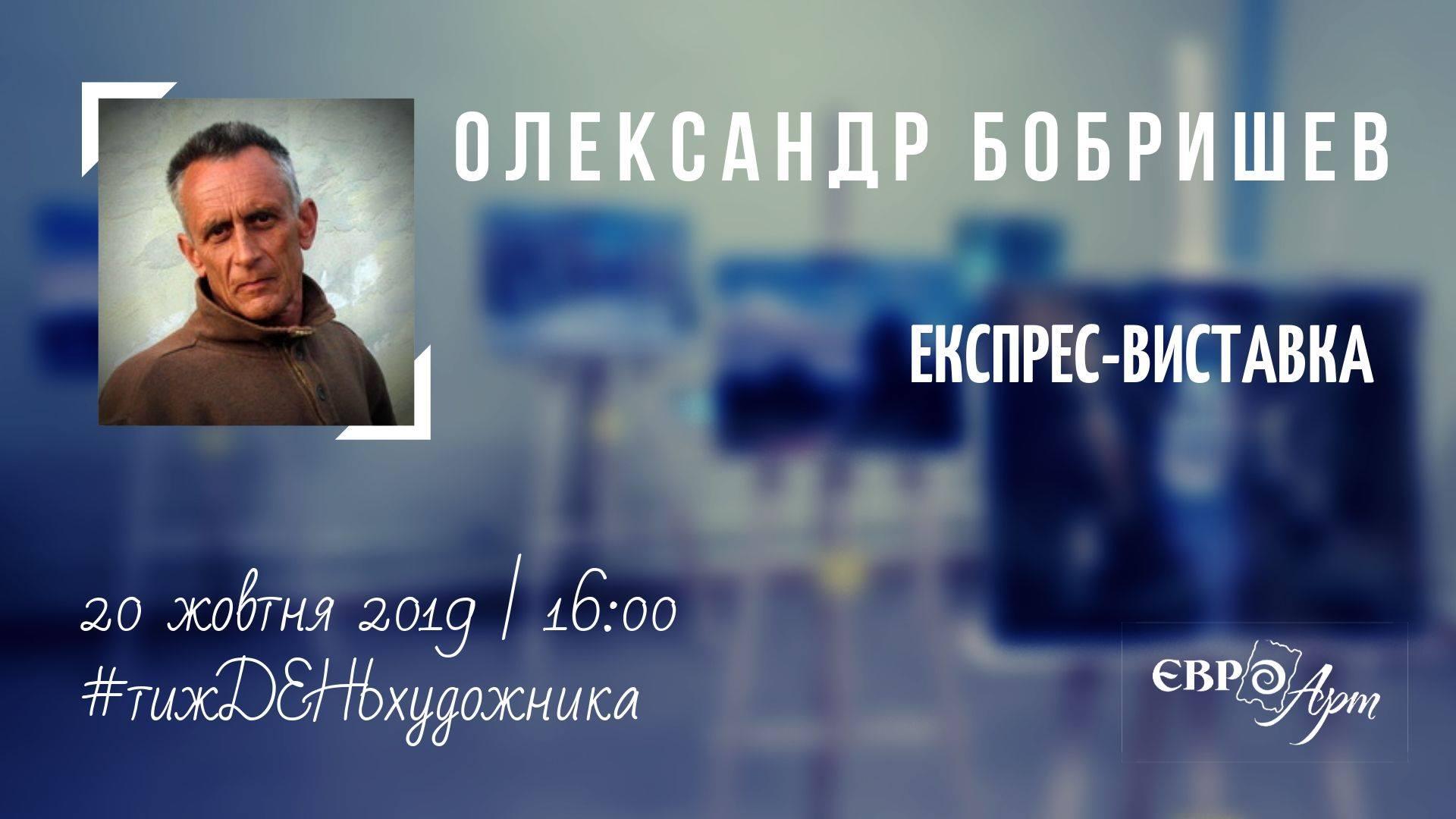Олександр Бобришев презентує у Рівному експрес-виставку