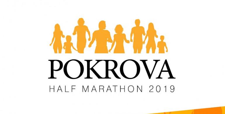 У Рівному відбудеться «Pokrova Half Marathon 2019»