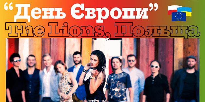 Мешканцям Рівненщини пропонують долучитися до перегляду концерту гурту «The Lions»