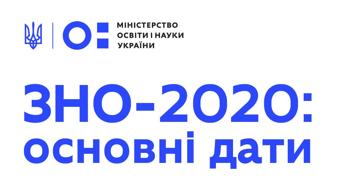 МОН України оприлюднило цьогорічний графік ЗНО