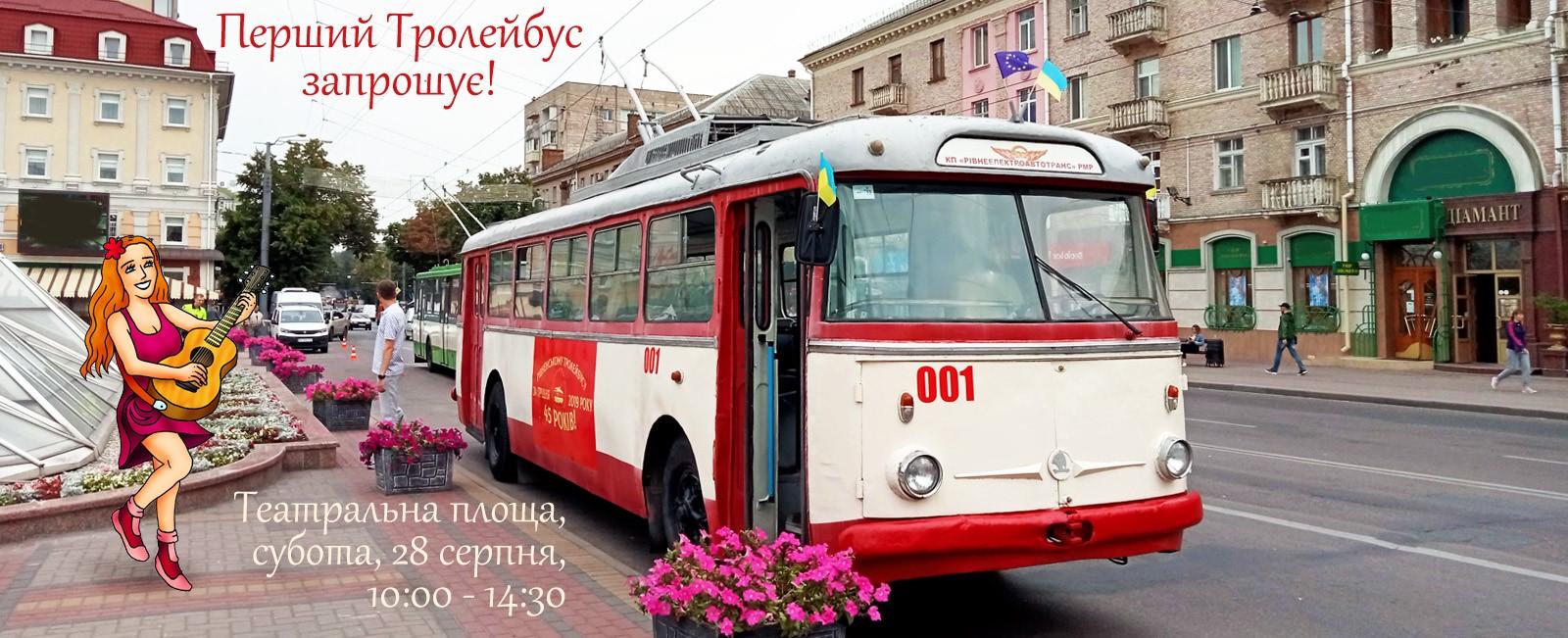Рівнян та гостей міста запрошують познайомитися з тролейбусом № 001