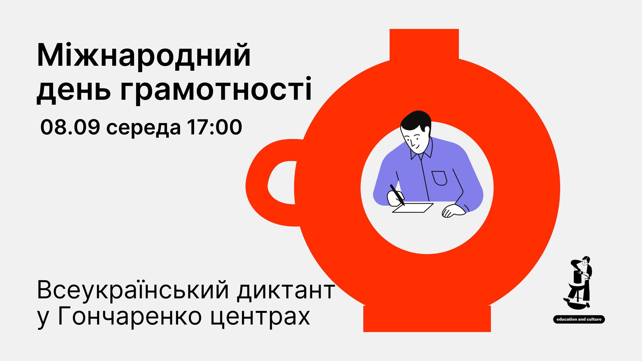 Всеукраїнський диктант з нагоди Міжнародного дняграмотності проведуть