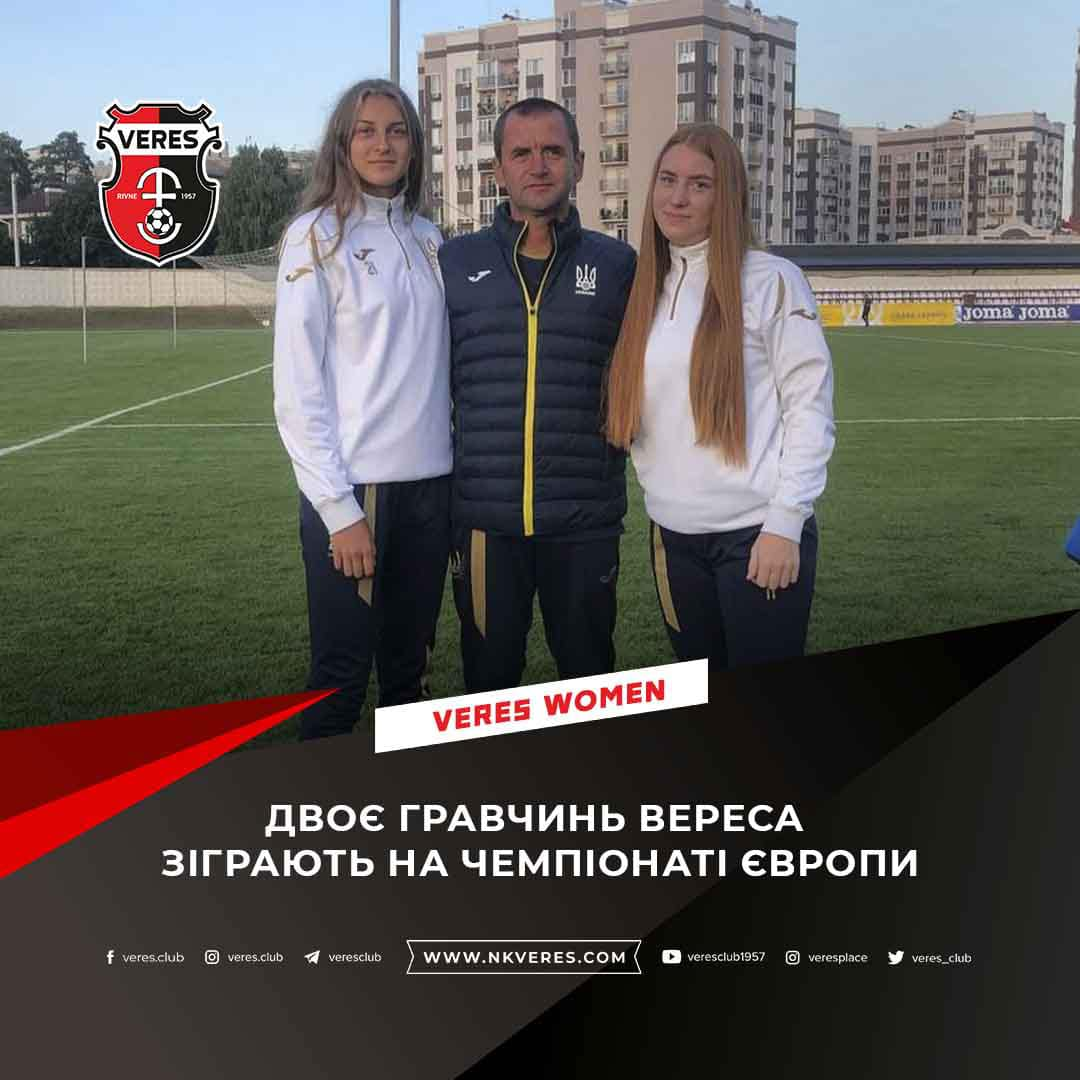 Дві футболістки рівненського «Вереса» зіграють за жіночу збірну України на Чемпіонаті Європи