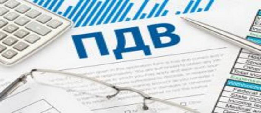 Суб'єктам господарювання у Рівненській області відшкодували понад мільярд гривень ПДВ