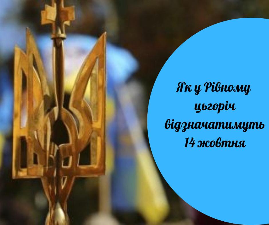 День захисника України, Покрова і не тільки: програма заходів у Рівному