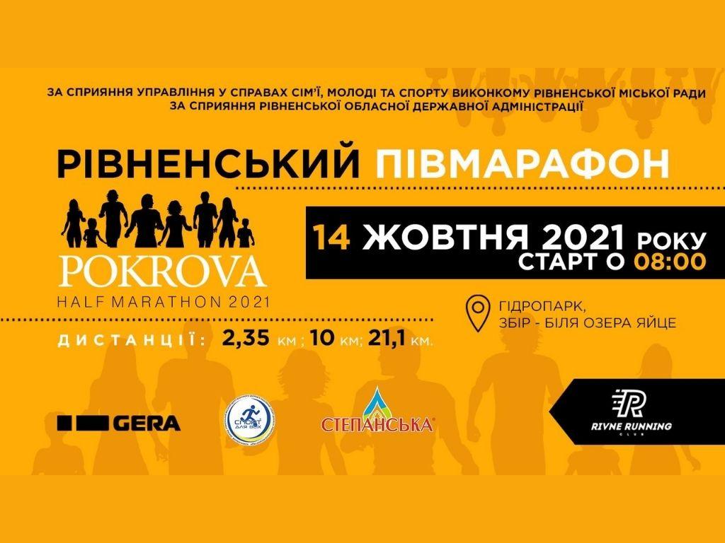 До Дня захисників та захисниць України в Рівному запланований пів марафон