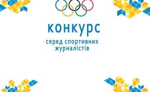 В Україні проводитимуть конкурс серед спортивних журналістів: взяти участь можуть і рівняни